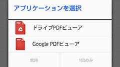 Google PDF Viewer