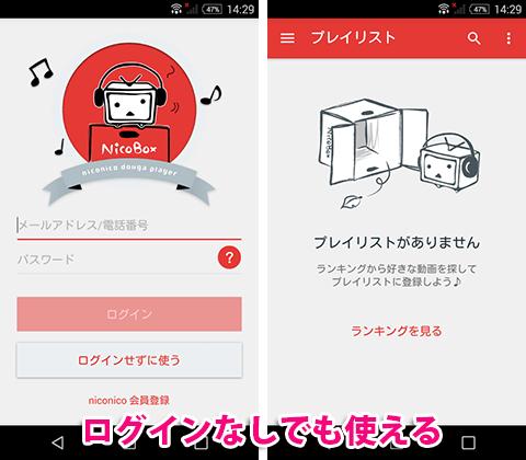 jp.nicovideo.nicobox-1