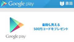 Google、「Google Play ストア」で使用できる500円クーポンを一部のユーザーに配布!適用期限は4/4まで!