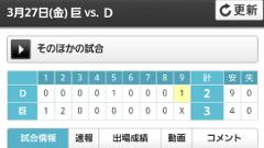 プロ野球速報 BaseballZero