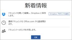 Dropbox内のOffice文書をOffice Online無料版で編集可能に ― 公式ブログにて発表