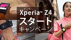 ドコモXperia Z4を予約購入で日本未発売のSmartWatch 3本革バンド仕様が当たるキャンペーン開始!