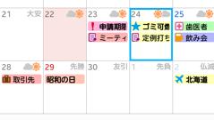 簡単カレンダー★Yahoo!かんたんカレンダー・手帳・無料