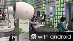 ゲームも屋台もドロイド君もいるよ!「祭 with Android」が六本木ヒルズにて開催中!