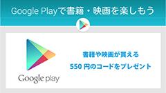 Google、「Google Play ストア」で使用できる550円コードを一部のユーザーに配布!適用期限は6/27まで!