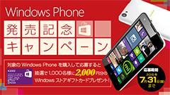 Windows Phone発売記念キャンペーン実施中!2,000円分のWindows ストアギフトカードが当たる!