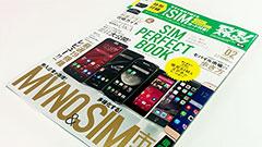 mineoのSIMが付いてくる!SIM PERFECT BOOK 02 発売!これから格安SIMを使いたい人にオススメ!