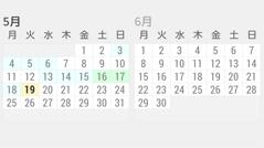 Business Calendar 2 (カレンダー、暦日)