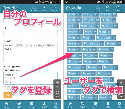 com.croudia.web_02