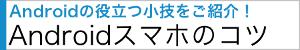 sumahonokotu02