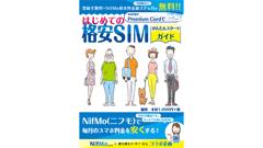 NifMo無料特典付き! 「はじめての格安SIM かんたんスタートガイド」8月20日発売