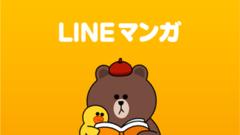 LINE マンガ – 無料で人気漫画を毎日更新!