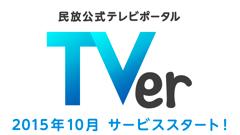 見逃した番組をスマホでチェック!民放キー局の公式テレビポータル「TVer」サービスを発表!