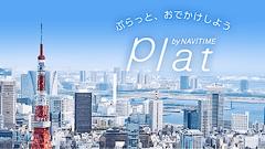 ぷらっと、おでかけしよう Plat by NAVITIME