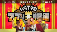ハライチのアプリ王 : TOKYO MXで新番組スタート!話題のアプリや最新のスマホ情報をお届け!【2015/07/06放送内容】