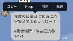 ヘッドライン : LINEに新機能「Keep」登場、後で見返したいテキストや画像を1GBまで保存可能