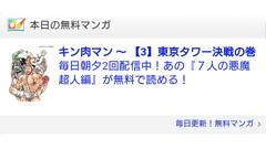 auユーザー以外でもOK! auが「キン肉マン」「テニスの王子様」など人気マンガを毎日無料配信