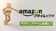 Amazonプライム会員の年会費のみで楽しめる!新サービス「プライム・ビデオ」が9月より提供開始!