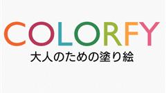 Colorfy - 無料の塗り絵帳