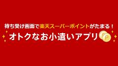 楽天のお小遣いアプリ~スーパーポイントスクリーン~