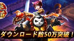 セール情報 : 『太極パンダ』が50万DLを突破!記念イベント「夏祭り」開催中!