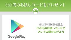Google、「Google Play ストア」で使用できる550円コードを一部のユーザーにメール配布!適用期限は9/26まで!