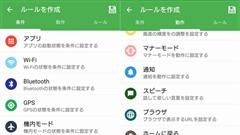 RuleMaker ~あなたのスマホを便利にするアプリ~