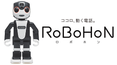 SHARP、モバイル型ロボット電話「RoBoHoN(ロボホン)」の開発を発表!2016年前半に発売予定!