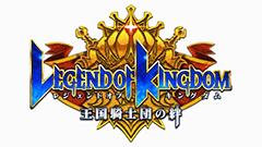 レジェンド オブ キングダム~王国騎士団の絆~