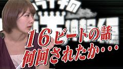 ハライチのアプリ王 :  オカビアがつんく♂プロデューサーから何度も教わった話とは【2015/11/16放送内容】