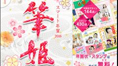 筆姫 年賀状2016 おしゃれな年賀
