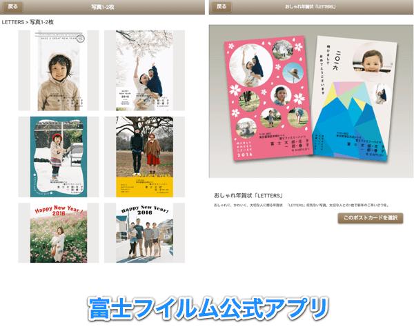 jp.co.fujifilm.nengastdffretailer_01