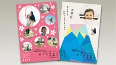 フジカラーの写真年賀状2016(富士フイルム公式アプリ)