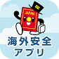 jp.go.mofa.kaigaianzen01.icon