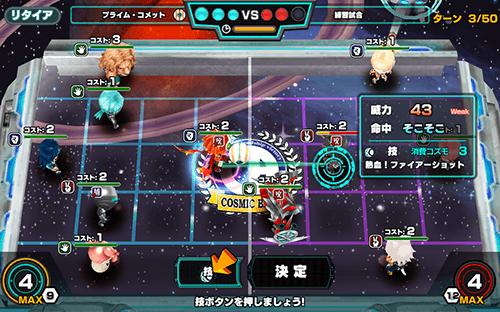 cosmicball-02