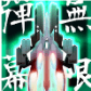 20160627-android-sale-icon001