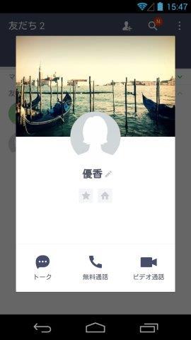 20160703line (2)