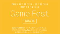 Google:Google Playのゲーム実況イベント「Google Play Game Fest」が今冬開催!