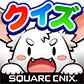セール情報 :ダックテイル リマスター版がセール&スクエニの協力クイズRPG マギメモで新降臨イベント!