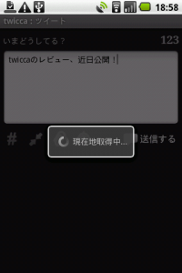 twicca BETA