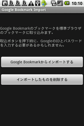 Google Bookmark Import