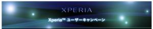 Xperia特集 第1回~開封からキャンペーン!~