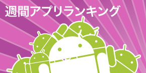 Androidアプリ週間ランキングTOP30 【2010/09/19-2010/09/25】