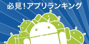 Androidアプリ月間ランキングTOP30 【2010/11/01-2010/11/31】