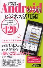 オクトバ執筆の書籍「これだけは入れておきたい Androidアプリ ビジネス活用術 厳選120本」、発売です。