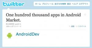 「Android Market」のアプリが10万本に、47日で2万本の増加