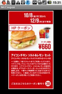 週間ランキングTOP30 【2010/11/21-2010/11/27】