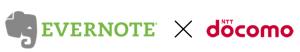 ドコモ、Evernoteとの提携内容を発表、プレミアム会員への無償アップグレードも