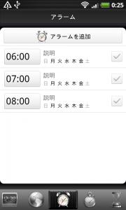 【HTC Desire HD特集】 第2回 : HTC独自のサービスとプリインストールアプリ