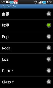 【GALAXY S 特集】 第3回 : 続プリインストールアプリと「Samsung Apps」!